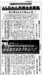 野球部新聞記事7.5