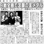 新聞記事8.9