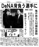 亀井記事1