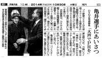 亀井記事3