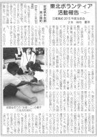 田向のコピー