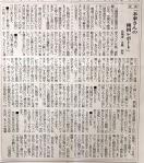 未来さんの韓国レポート新聞.jpg